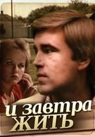 И завтра жить (1987)