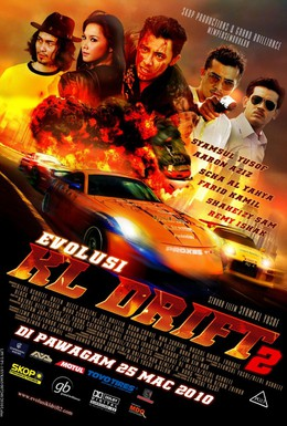 Постер фильма Эволюция: Дрифт в Куала-Лумпур (2010)