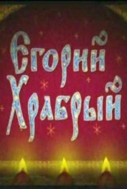 Постер фильма Егорий Храбрый (2008)