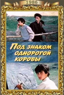 Постер фильма Под знаком однорогой коровы (1986)