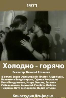 Постер фильма Холодно – горячо (1971)