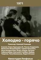 Холодно – горячо (1971)