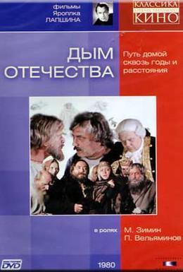 Постер фильма Дым отечества (1980)