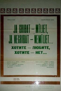 Постер фильма Хотите – любите, хотите – нет (1988)