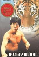 Возвращение тигра (1978)