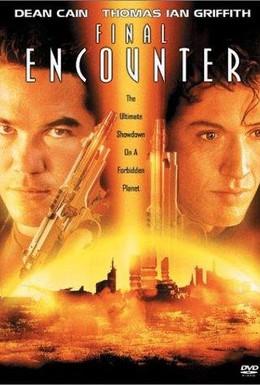 Постер фильма Последняя битва (2000)