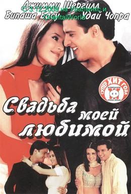 Постер фильма Свадьба моей любимой (2002)