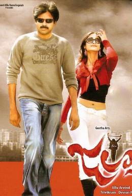 Постер фильма Забава (2008)