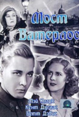 Постер фильма Мост Ватерлоо (1931)