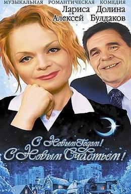 Постер фильма С новым годом, с новым счастьем! (2003)