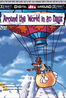 Постер фильма Вокруг света за 80 дней (1988)