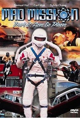 Постер фильма Безумная миссия 2 (1983)