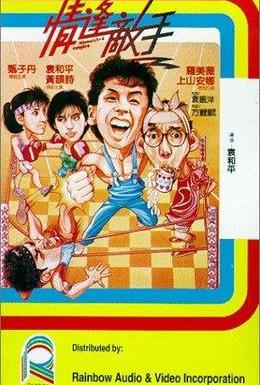 Постер фильма Странные парочки (1985)