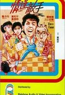 Странные парочки (1985)