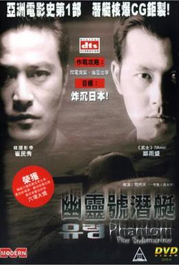 Постер фильма Субмарина Призрак (1999)