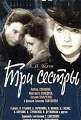 Постер фильма Три сестры (1964)