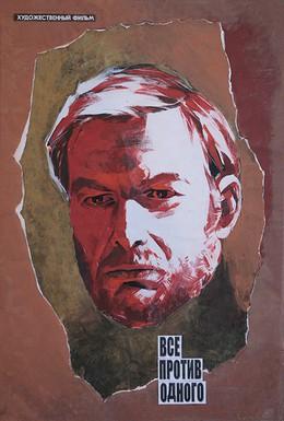 Постер фильма Все против одного (1986)