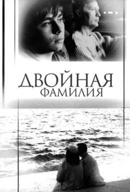 Постер фильма Двойная фамилия (2006)