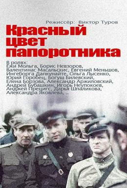 Постер фильма Красный цвет папоротника (1988)
