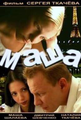 Постер фильма Маша (2004)