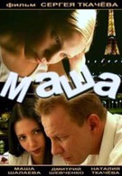Маша (2004)