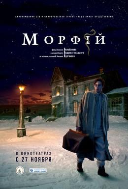 Постер фильма Морфий (2008)