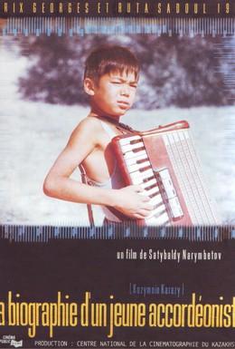 Постер фильма Жизнеописание юного аккордеониста (1994)