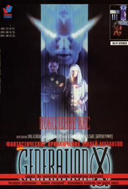 Постер фильма Поколение Икс (1996)