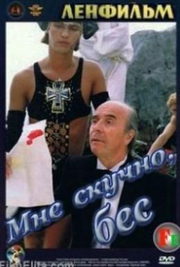 Постер фильма Мне скучно, бес (1993)