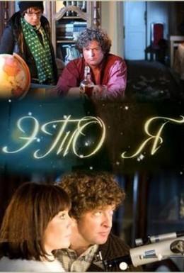 Постер фильма Это я (2009)
