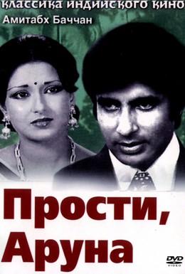 Постер фильма Прости, Аруна (1979)