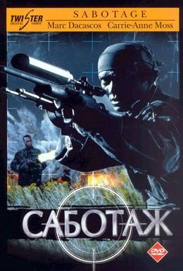Постер фильма Саботаж (1996)
