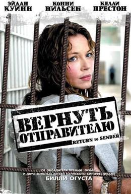 Постер фильма Вернуть отправителю (2004)