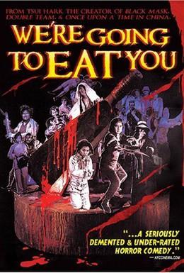 Постер фильма Мы собираемся съесть вас (1980)