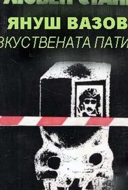 Постер фильма Подсадная утка (1974)