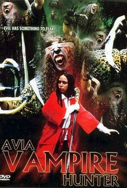 Постер фильма Охотница на вампиров (2005)