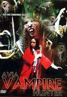 Охотница на вампиров (2005)