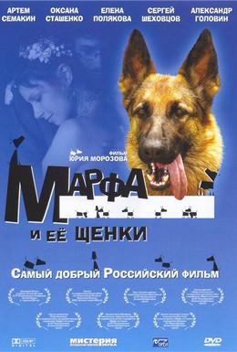 Постер фильма Марфа и ее щенки (2006)