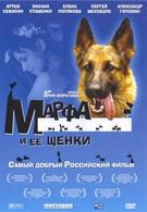 Марфа и ее щенки (2006)