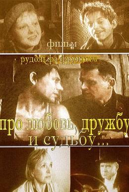 Постер фильма Про любовь, дружбу и судьбу (1987)