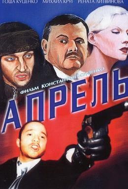 Постер фильма Апрель (2001)