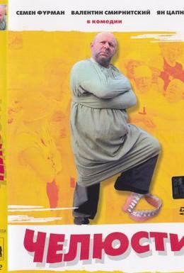 Постер фильма Челюсти (2006)