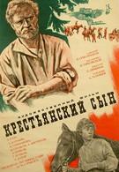 Крестьянский сын (1975)