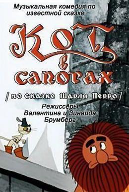 Постер фильма Кот в сапогах (1968)