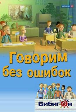 Постер фильма Говорим без ошибок (2007)