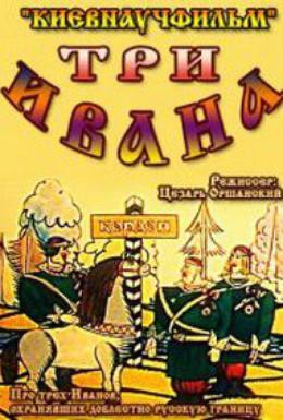 Постер фильма Три Ивана (1982)