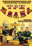 Три Ивана (1982)