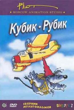 Постер фильма Кубик-рубик (1985)