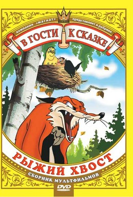 Постер фильма Лиса и Дрозд (1946)