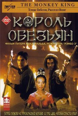 Постер фильма Король обезьян (2001)
